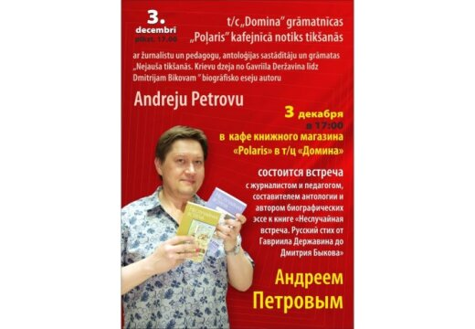 Андрей Петров расскажет рижанам о русской поэзии
